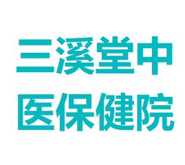 三溪堂中医保健院